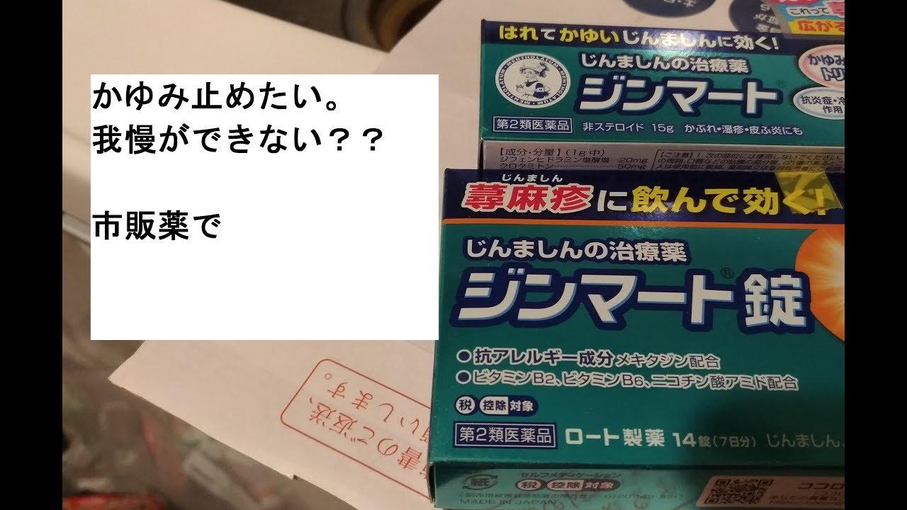 市販 薬 麻疹 蕁