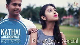 Kumar Sanu Special | Kathai Ankhon wali Ek Ladki | Romantic Song