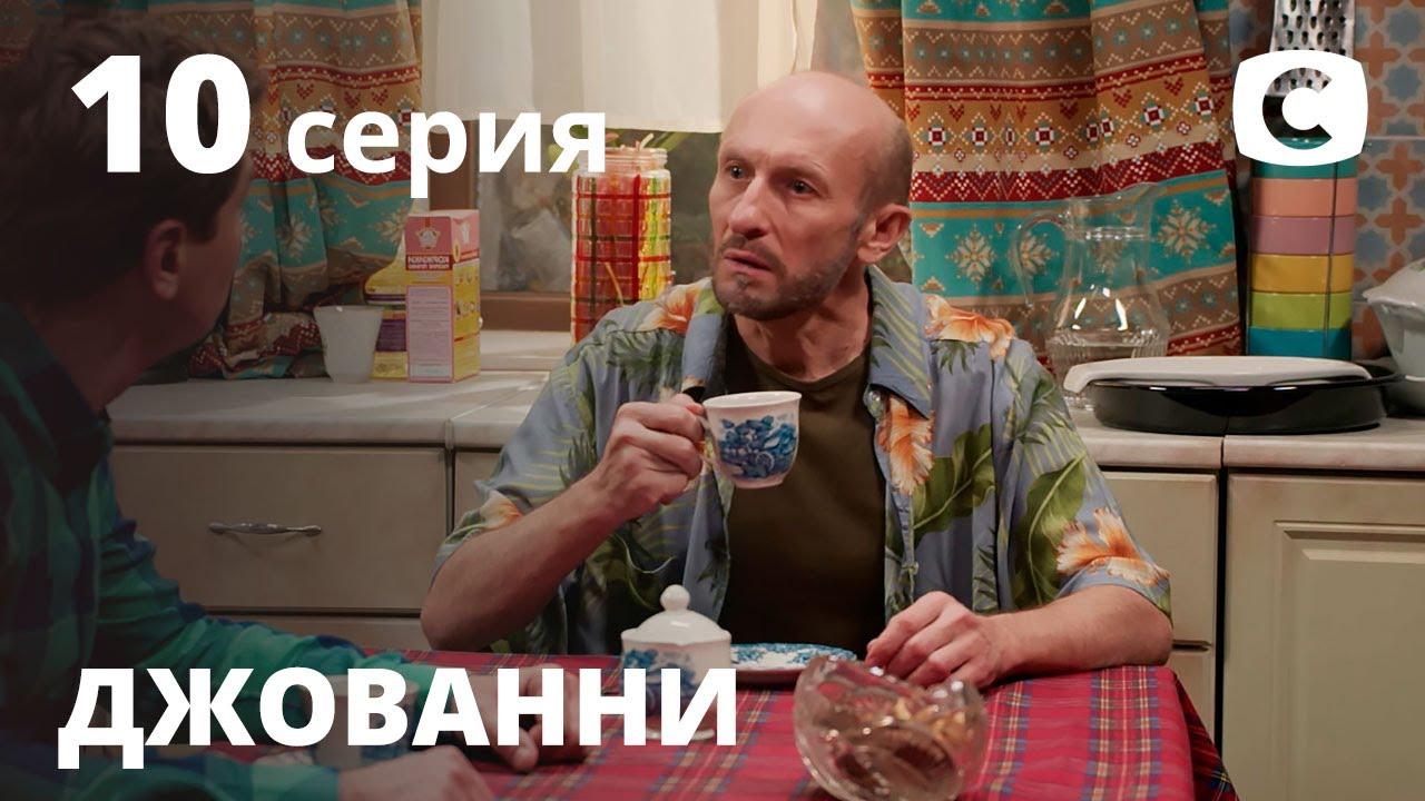 Сериал Джованни: Серия 10 | КОМЕДИЯ 2020