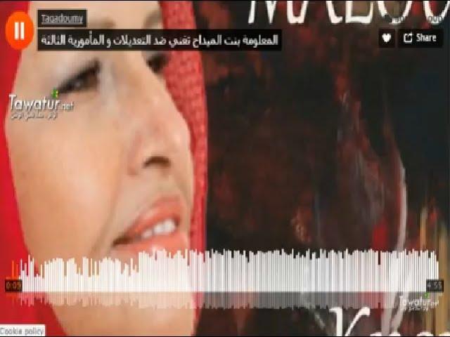 أغنية جديدة للمعلومة بنت الميداح ضد التعديلات الدستورية  والمأمورية الثالثة - صحيفة تقدمي