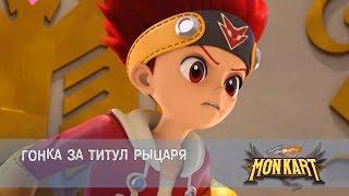 Монкарт - Серия 49 - Гонка за титул рыцаря - Премьера сериала