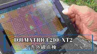 【ドローン/赤外線」太陽光パネルの点検 DJI MATRICE 210+XT2