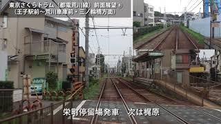 【都電】東京さくらトラム(都電荒川線)前面展望⑧(王子駅前~荒川車庫前)