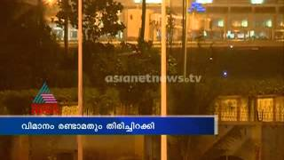Engine problem Air India Express emergency land in Trivandrum Airport