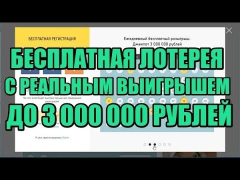 Бесплатная лотерея с реальным выигрышем до 3 000 000 рублей