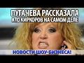 Спустя годы, ПУГАЧЕВА рассказала, кто КИРКОРОВ на самом деле...
