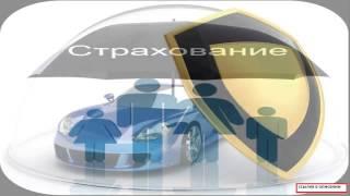 страхование авто +все виды страхования(Специалист по страхованию. Работаю с ведущими российскими компаниями. Подберу максимально подходящую..., 2015-04-19T08:11:25.000Z)