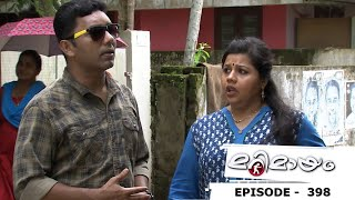Marimayam | Episode 398 - Role of petrol in Love affair..! | Mazhavil Manorama