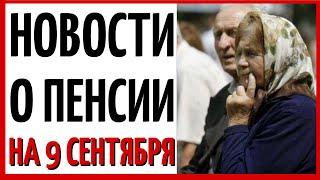 Новости для пенсионеров, изменения в законодательстве Российской Федерации на  9 сентября 2020г.