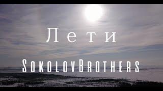 SokolovBrothers - Лети (аудио версия)