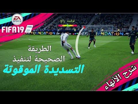 شرح الانهاء وكيف تحترف التسديدة الموقوتة (تايم فينيش) في فيفا 19 | FIFA 19 TIMED SHOOTING