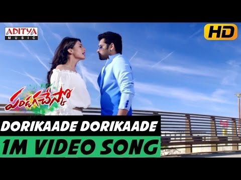 Dorikaade Dorikaade 1m Video Song  ||Pandaga Chesko Movie Video Songs || Ram, Rakul Preet Singh