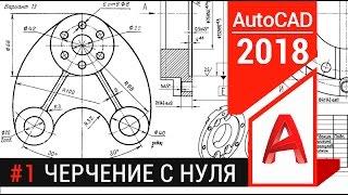 """#1 Проекты в Автокаде. Создание чертежа с """"нуля"""""""
