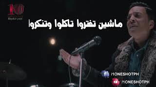 طارق الشيخ قلة اصلكو دي بتشهدلكوا حالة واتس