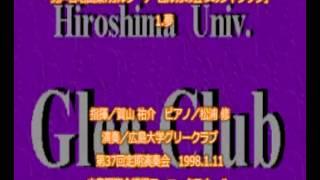 ガルシーア・ロルカの五つのシャンソン 広島大学グリークラブ 広大グリー...