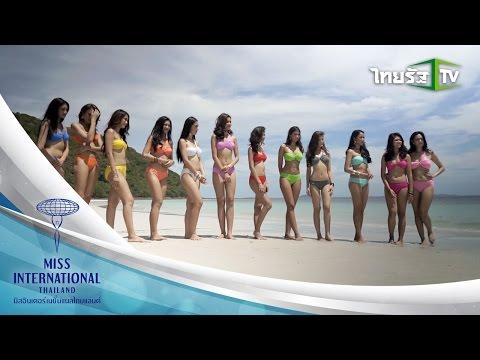 Miss International Thailand 2015 | 29-08-58 | 4/8