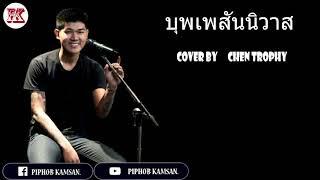 บุพเพสันนิวาส-បុព្វេសន្និវាស -Buppesannivas - Cover by Chen Trophy