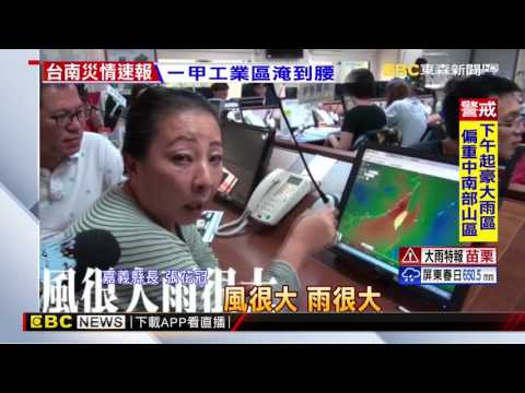 放颱風假再引紛爭 賴清德、張花冠被罵翻