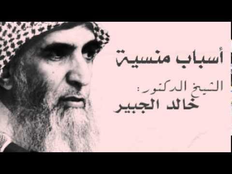 الشيخ خالد الجبير أسباب منسية
