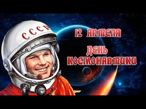 12 апреля День Космонавтики . Поздравление с Днем Космонавтики
