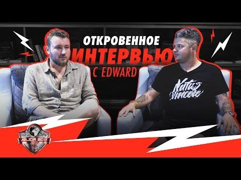 ОТКРОВЕННОЕ ИНТЕРВЬЮ С EDWARD @ PGL Major Krakow 2017 [RU/EN]