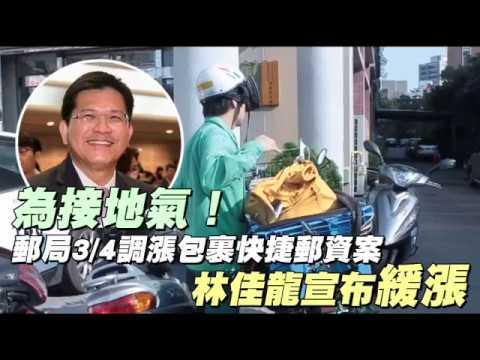 為接地氣!郵局3/4調漲包裹快捷郵資案 交長宣布緩漲 | 台灣蘋果日報