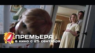 Проклятие Аннабель (2014) HD трейлер | премьера 25 сентября