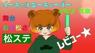 【Vtuber】舞台 おそ松さん on STAGE ~SIX MEN\'S SHOW TIME ~ のレビューをすっど!【イシノマキ】