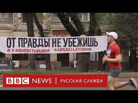 «От Назарбаева к Правде»: протесты в Казахстане