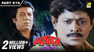 loafer লোফার bengali movie part – 516 ranjit mallick