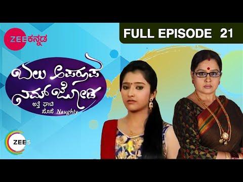 Balu Aparoopa Nam Jodi Episode 21 - November 26, 2013