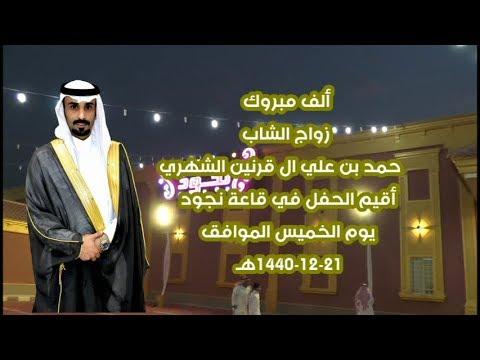 حفل  زواج الشاب  حمد بن علي ال قرنين الشهري