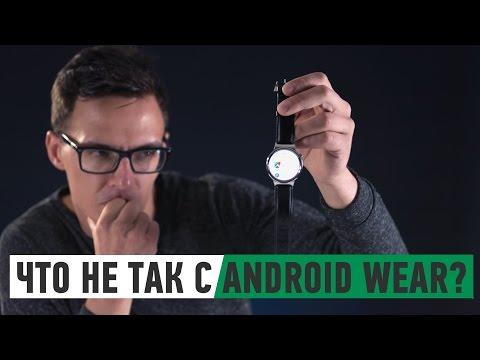 Что не так с Android Wear?