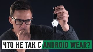 Что не так с Android Wear?