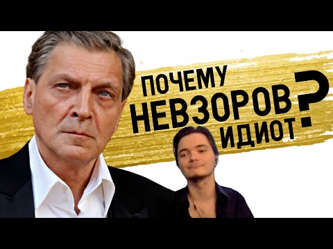 Почему Александр Невзоров идиот?