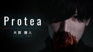 大賀廉人「Protea」初オリジナル - Music Video