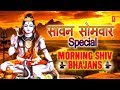सावन सोमवार Special शिवजी के Superhit भजन I Monday Morning Shiv Bhajans Vol.7 I Best Collection