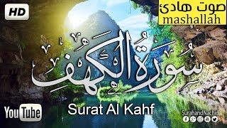 سورة الكهف كاملة  ماشاء الله تبارك الله  تلاوة جميلة جدا جدا نبرة هادئة تريح القلب  surat alkahf