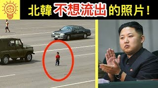 10張北韓強烈要求刪除的真相照片 thumbnail