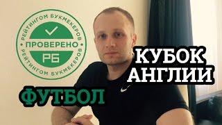 ПРОГНОЗ ФУТБОЛ  СТАВКА  МИДЛСБРО-МАНЧЕСТЕР СИТИ  ВЛОГ #14