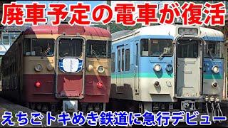 鉄道ファン社長が引退する電車を復活させた! えちごトキめき鉄道「急行」試運転に乗車
