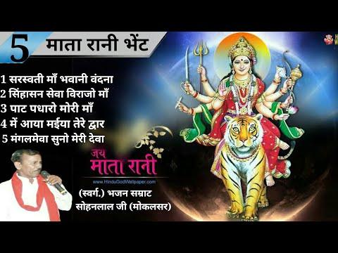 Video - माता रानी नवरात्री स्पेशल 5 भेंट (भजन) 👇👇  https://youtu.be/xITa7LxxCcc
