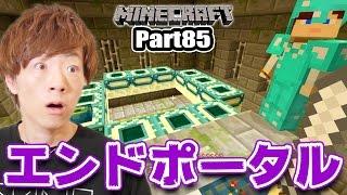 【マインクラフト】Part85 - 地下要塞内部探検!ついにエンドポータル発見!!【セイキン&ポン】 thumbnail