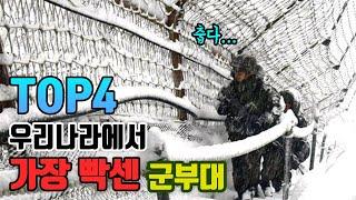 우리나라에서 가장 빡센 군부대 TOP4 (주관주의)