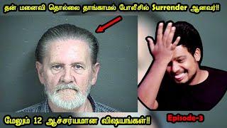 செம காமெடியான 12 விஷயங்கள்   12 Facts Part 3   RishiPedia   Tamil   தமிழ்