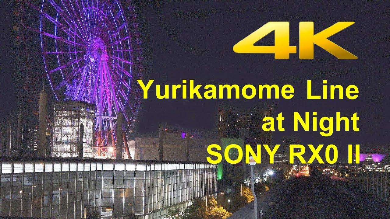 夜のゆりかもめ 新橋-豊洲 全区間 前面展望 外国人観光客に人気 Yurikamome Line at night (SONY RX0 II / RX0M2) 4K UHD - TOKYO TRIP