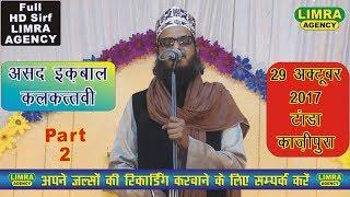 Asad Iqbal Calcuttavi Part 2  नातिया मुशायरा,29, October 2017 Tanda Kazipura HD India