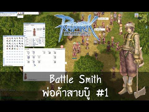 Battle Smith พ่อค้าสายบู๊ #1 คุยกันก่อนเรื่องแนวทาง