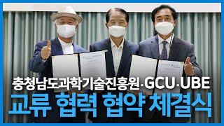 충청남도과학기술진흥원 MOU