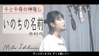 こんばんは。 おやすみ前にこちら、いかがでしょうか(^^) 大好きな千と千尋の神隠しのテーマソング 「いのちの名前」をピアノバージョンでカ...